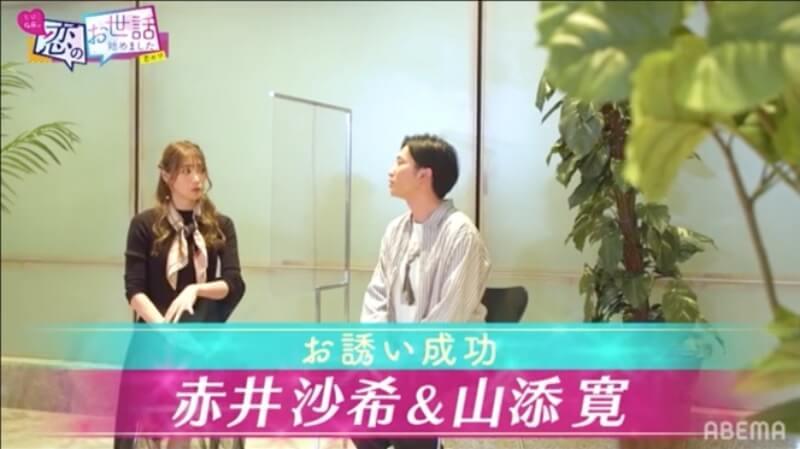 恋セワ【6話】ネタバレ結果画像2