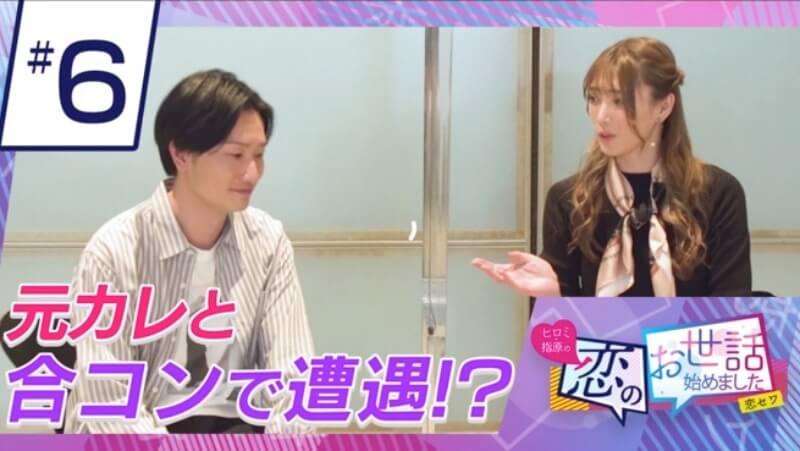 恋セワ【6話】ネタバレ結果とあらすじ感想『元カップルが合コンで再会!?』