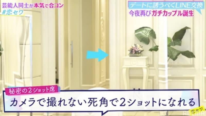 恋セワ【8話】ネタバレ結果画像5
