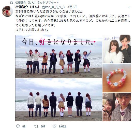 ケン(松藤健介)くんの報告