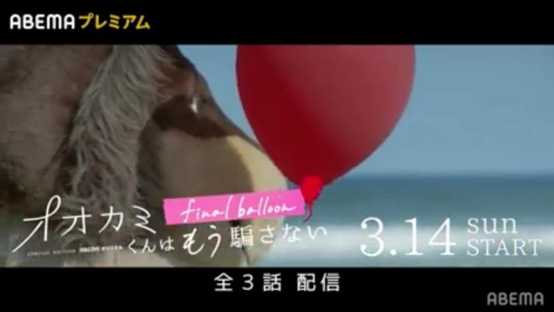 【オオカミくんはもう騙さない final balloon】メンバー予想にプロフィール!出演者のインスタとSNS一覧【ABEMAプレミアム限定】
