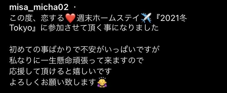 みさ(美冴)が「恋ステ2021冬Tokyo」シーズン17に出演