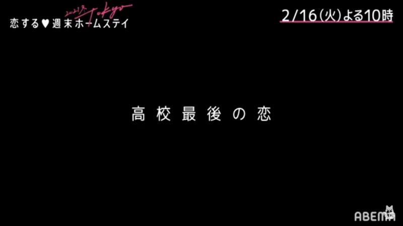 【最新】「恋ステ2021冬Tokyo」 主題歌/挿入歌を紹介!!曲名に歌手は?