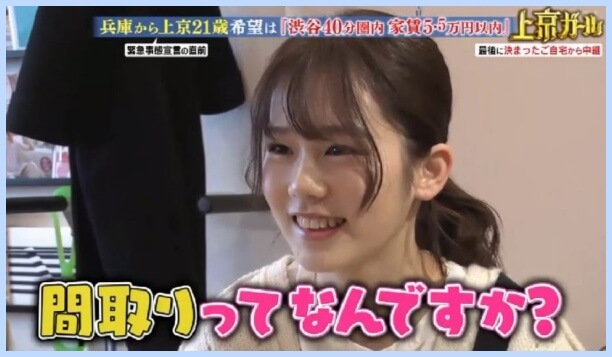 川口葵のボンビーガール出演画像