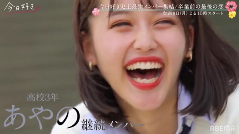 今日好き卒業編2021メンバーあやの(西綾乃)プロフィール画像