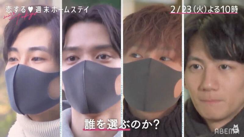 恋ステ2021冬Tokyo【2話】ネタバレ感想とあらすじ!リベンジメンバーはひまり?ラストデートは誰を選ぶ?