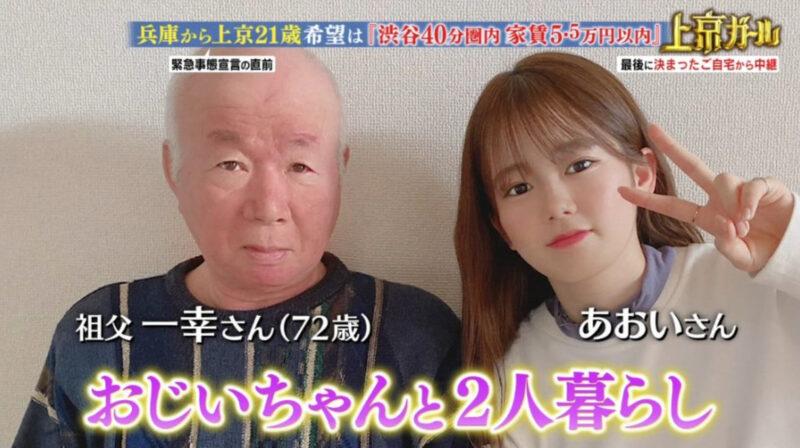 川口葵のおじいちゃん画像