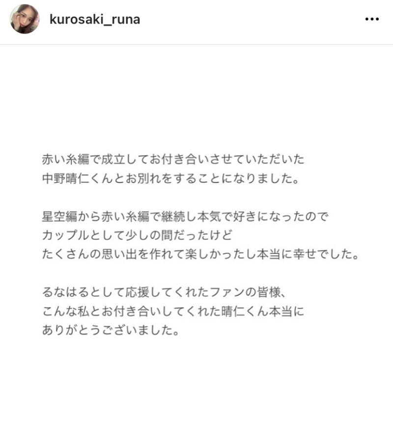 るなちゃんの報告