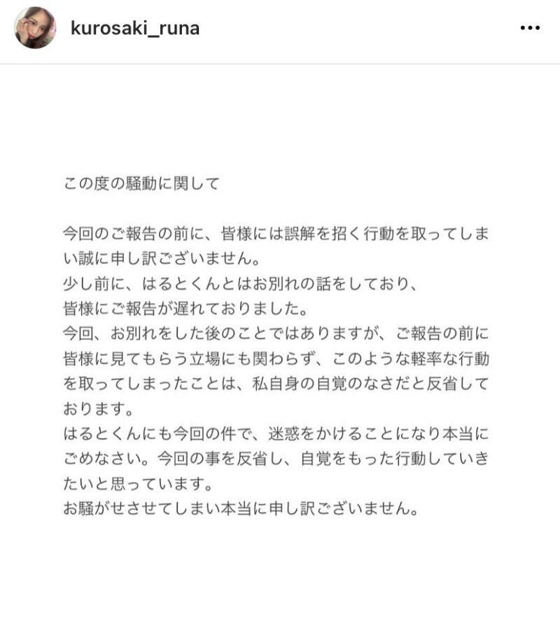るなちゃんの報告2