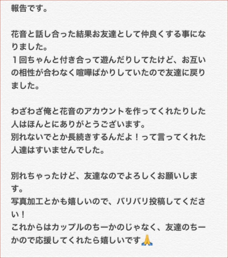 ちーくん(鵜澤千尋)くんの報告