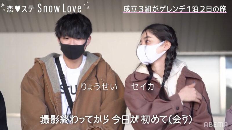 【恋ステSnow Love】 第1話ネタバレ画像2