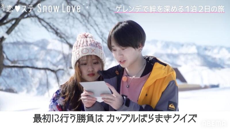 【恋ステSnow Love】 第2話ネタバレ画像1