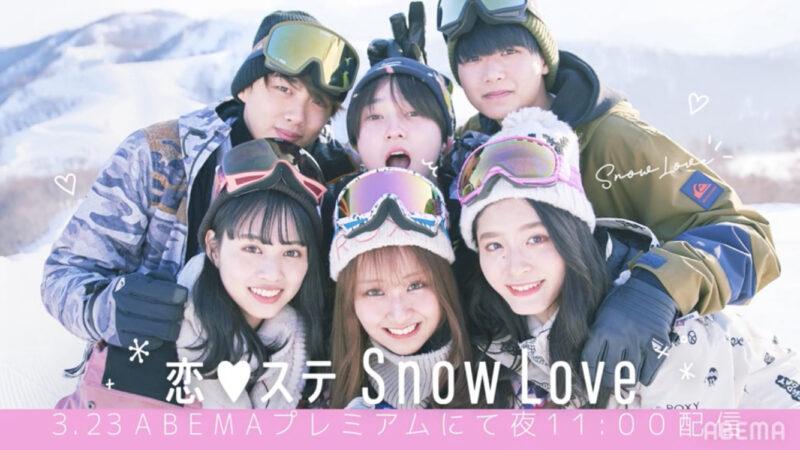 【恋ステSnowLove(スノーラブ)】3話ネタバレ感想とあらすじ!ゆきリリと星組のお互いの本音がきける!ゆきリリはキスしちゃう!