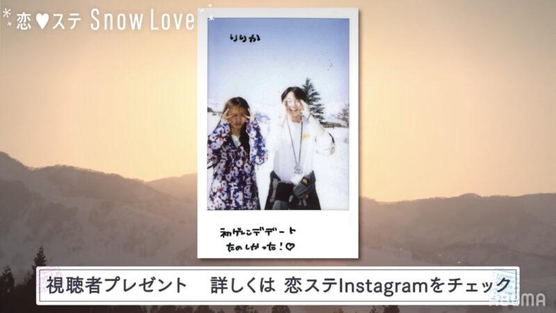【恋ステSnow Love】 第3話ネタバレ画像3