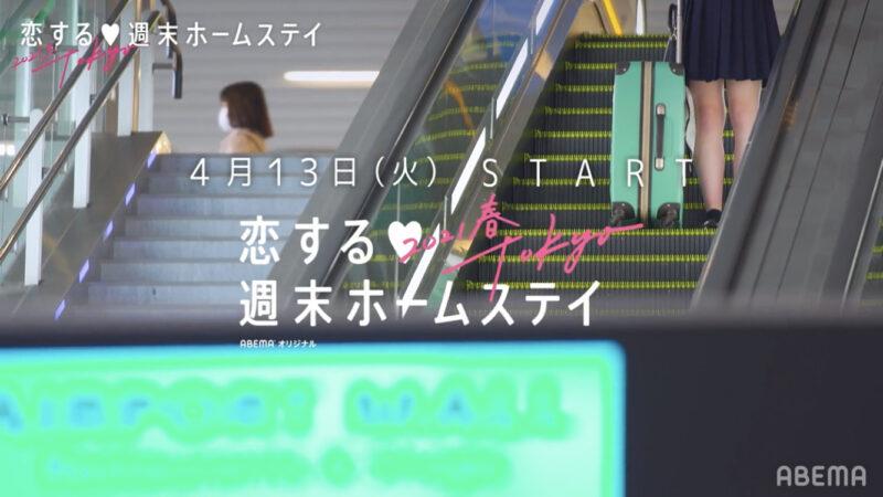 恋ステ2021春Tokyoメンバーまとめ!プロフィールやインスタとツイッター一覧