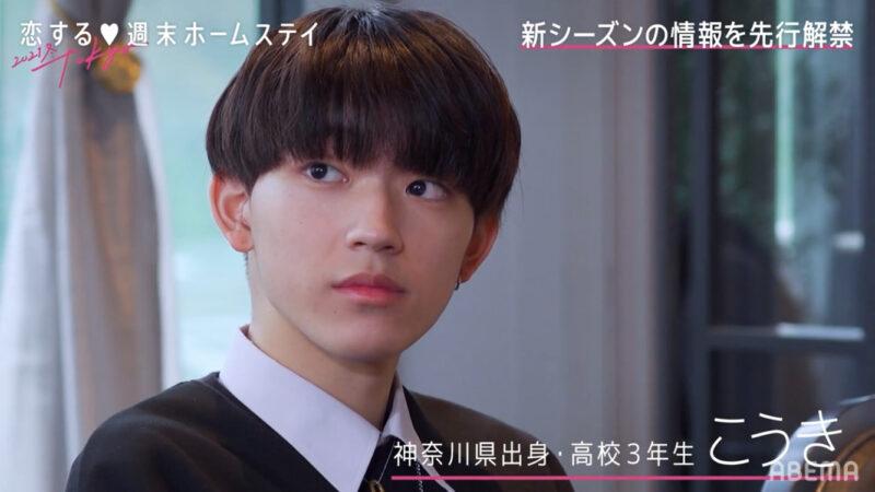 恋ステ こうき(明石光輝)のプロフィール!