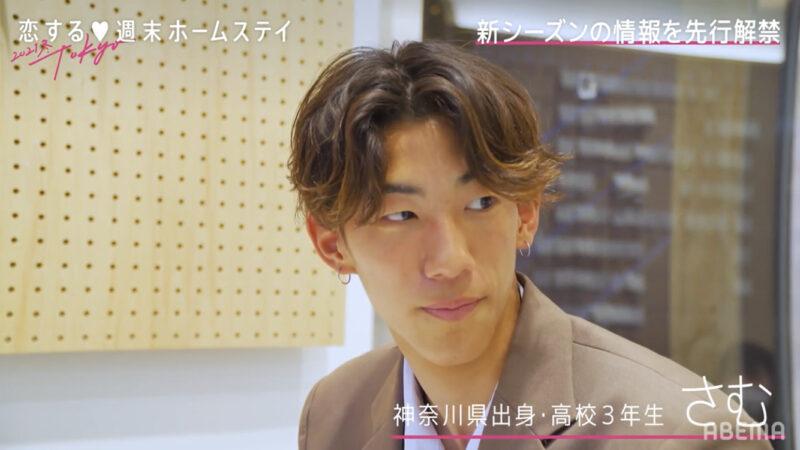 恋ステ さむ(高橋沙武)のプロフィール!
