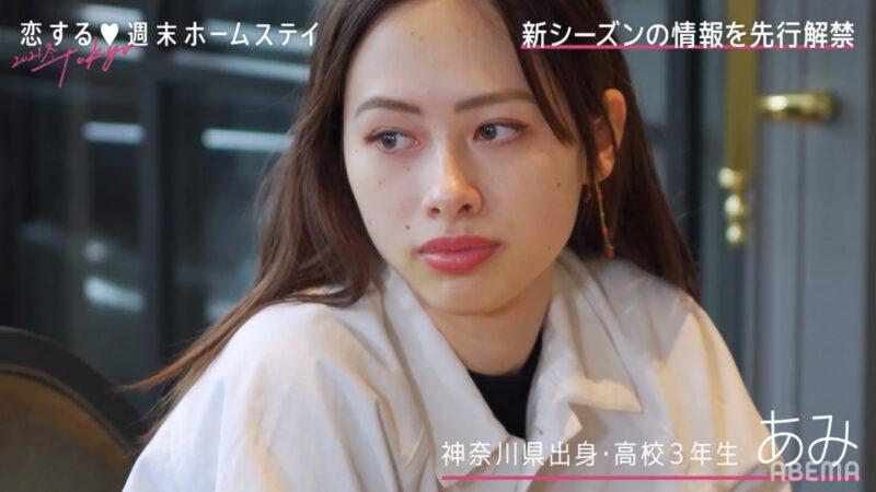 恋ステ2021春Tokyoメンバー/あみ(ロバーツ亜未)のwikiプロフィール画像