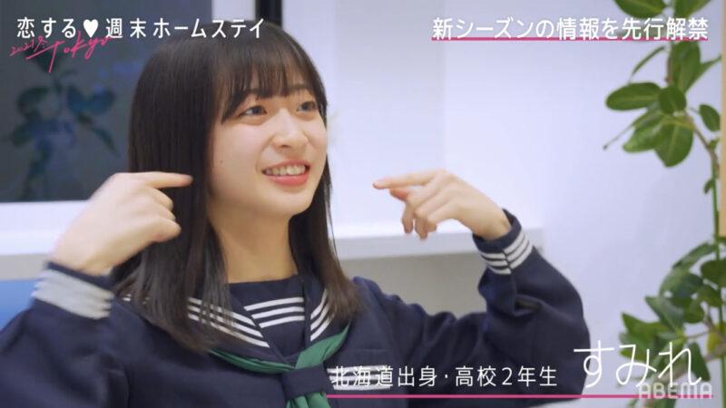 恋ステ2021春Tokyoメンバー/すみれ(丸山純怜)のwikiプロフィール画像