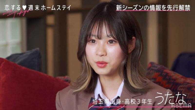 恋ステ2021春Tokyoメンバー/うたな(詩菜)のwikiプロフィール画像