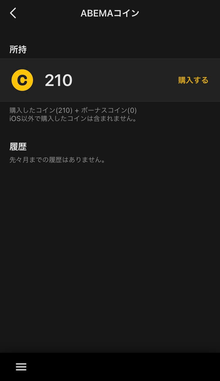 ABEMAコインをアプリで購入する方法画像2
