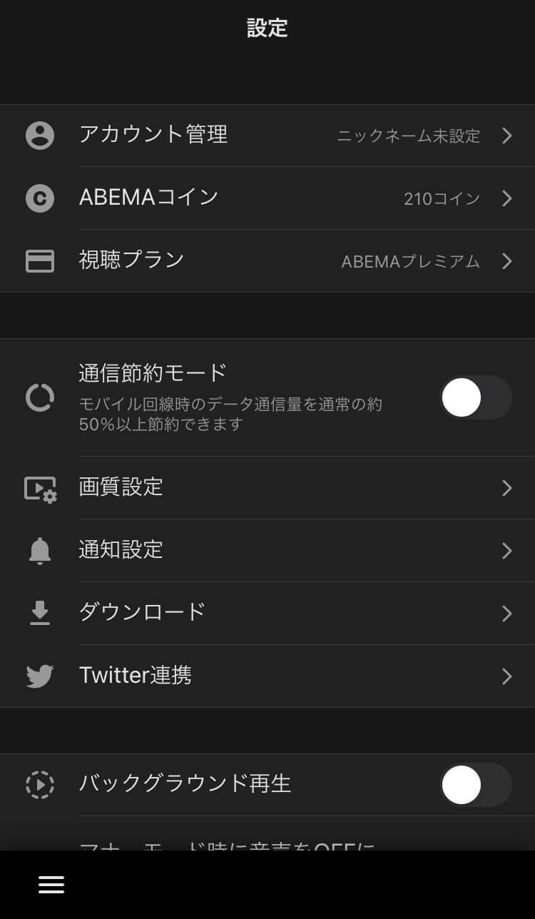 ABEMAコインをアプリで購入する方法画像1