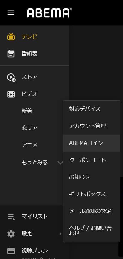 ABEMAコインをPCで購入する方法画像1