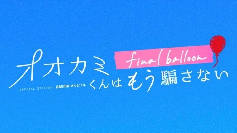 【オオカミくんはもう騙さない final balloon】ネタバレ結果!最終回まであらすじに結末予想に考察!【ABEMAプレミアム限定】