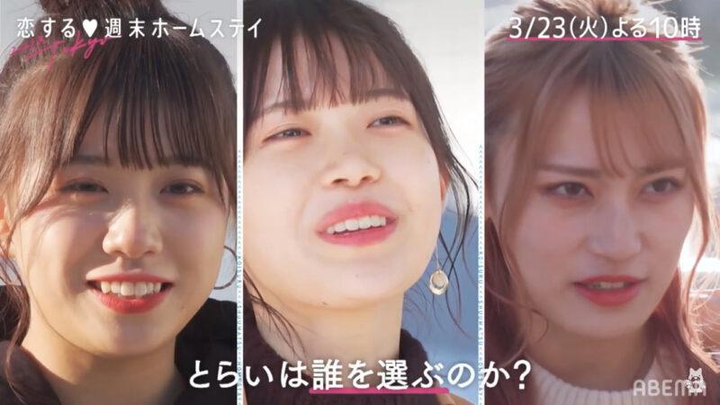 恋ステ2021冬Tokyo【6話】ネタバレ感想とあらすじ!とらいの中間告白!女子3人の誰を選ぶの!?気持ちが明らかに!