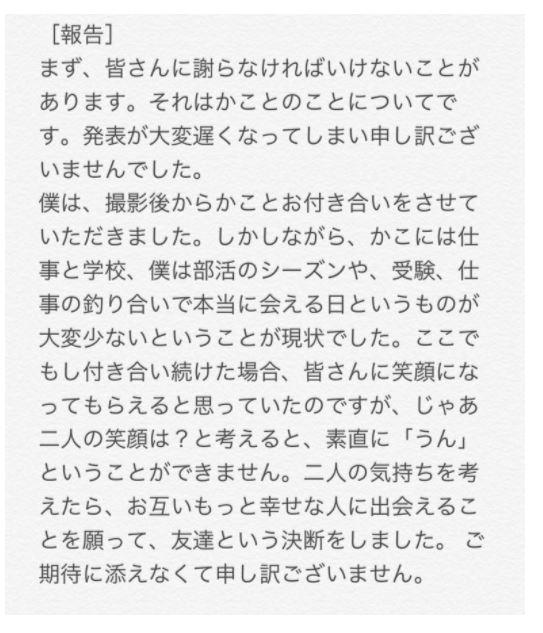 ゆうすけ(佐々木祐輔)くんの報告