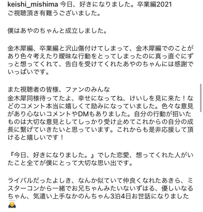 けいし(三島啓史)くんの報告①