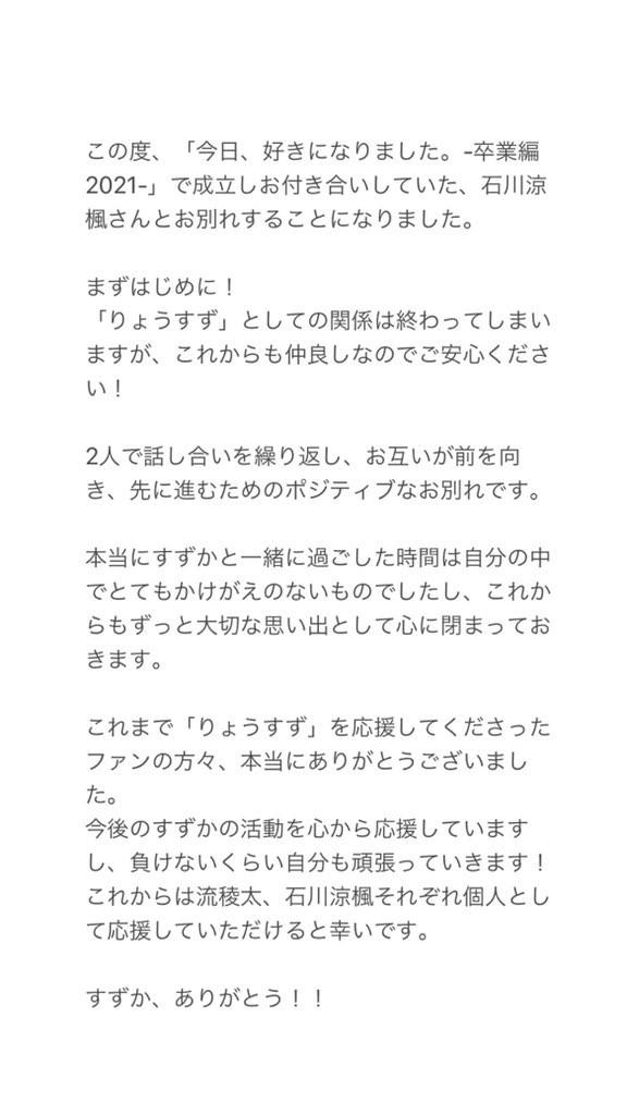 すずか(石川涼楓)ちゃんの報告