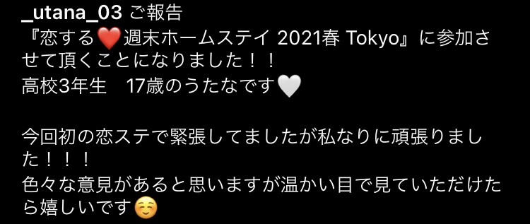 うたな(詩菜)が「恋ステ2021春Tokyo」出演