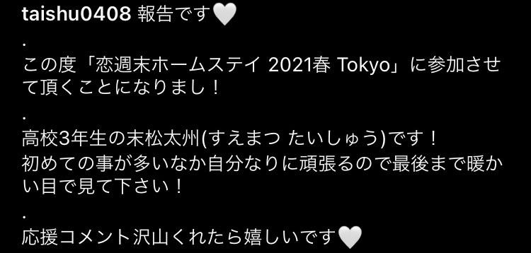 たいしゅう(末松太州)が「恋ステ2021春Tokyo」シーズン18に出演!