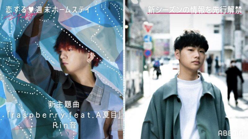 「恋ステ2021春Tokyo」 主題歌/挿入歌を紹介!!歌手はRin音とA夏目!?曲名は?