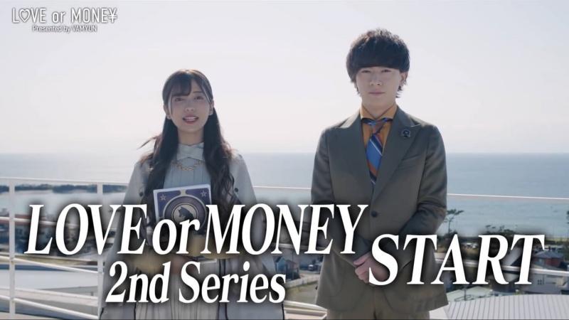 ヴァンゆんの【LOVE or MONEY 2nd Season】ネタバレ1話画像