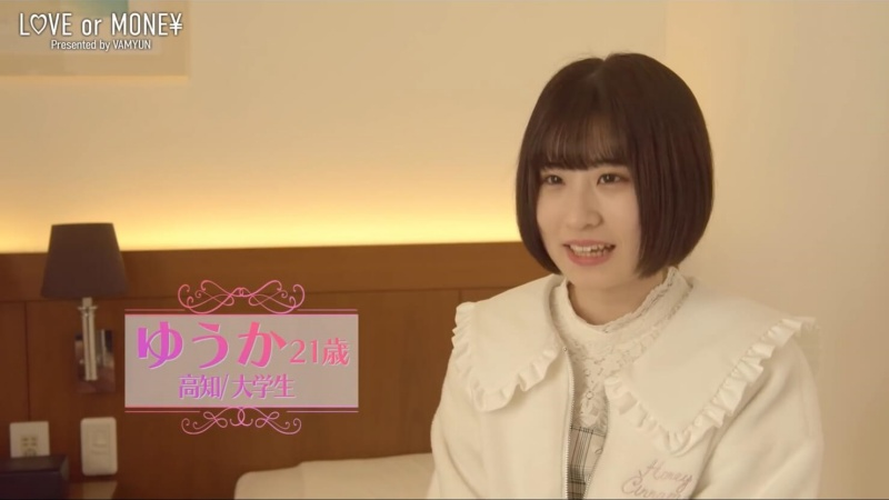 LOVE or MONEY 2nd Seasonメンバー/ゆうかのwikiプロフィール