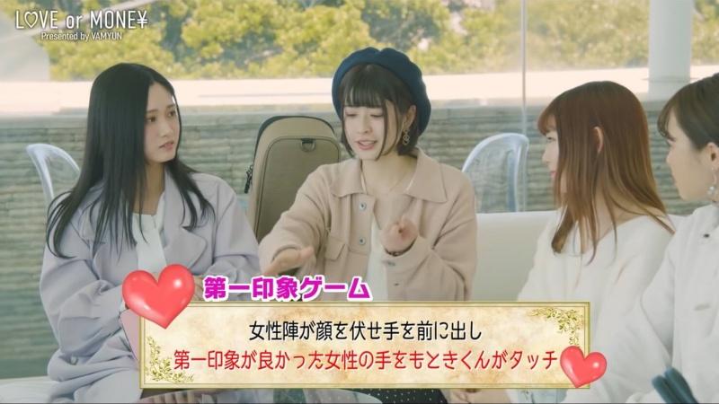 ヴァンゆんの【LOVE or MONEY 2nd Season】第一印象画像