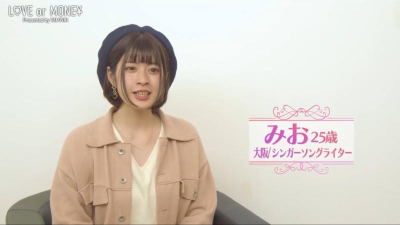 LOVE or MONEY 2nd Seasonメンバー/みおのwikiプロフィール