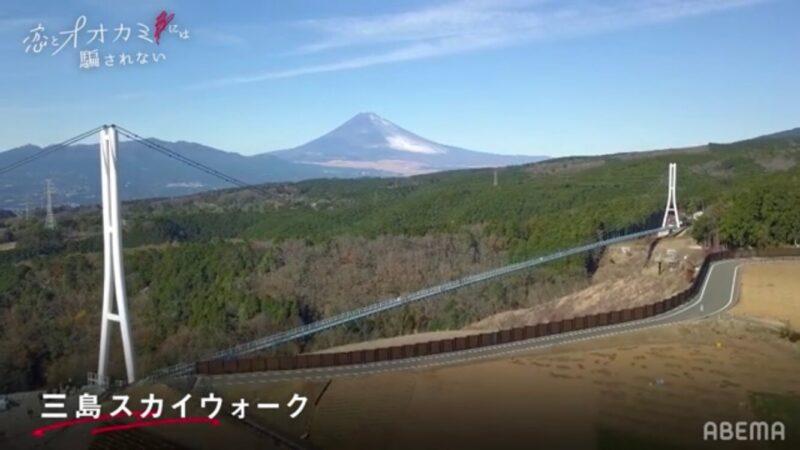 恋とオオカミロケ地「三島スカイウォーク」画像