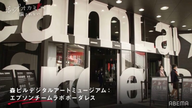 恋とオオカミロケ地「森ビル デジタルアートミュージアム エプソンチームラボボーダレス」画像