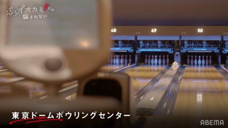 恋とオオカミロケ地「Tokyo Dome City」画像
