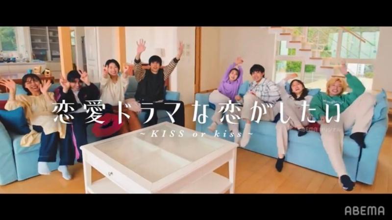 恋愛ドラマな恋がしたい~KISS or kiss~(ドラ恋7)のメンバーまとめ!出演者(キャスト)のプロフィールにSNS一覧【2021最新シリーズ】