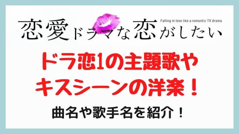 ドラ恋1 主題歌やキスシーンの洋楽を紹介!曲名や歌手は?オープニングの楽曲も!【恋愛ドラマな恋がしたい】