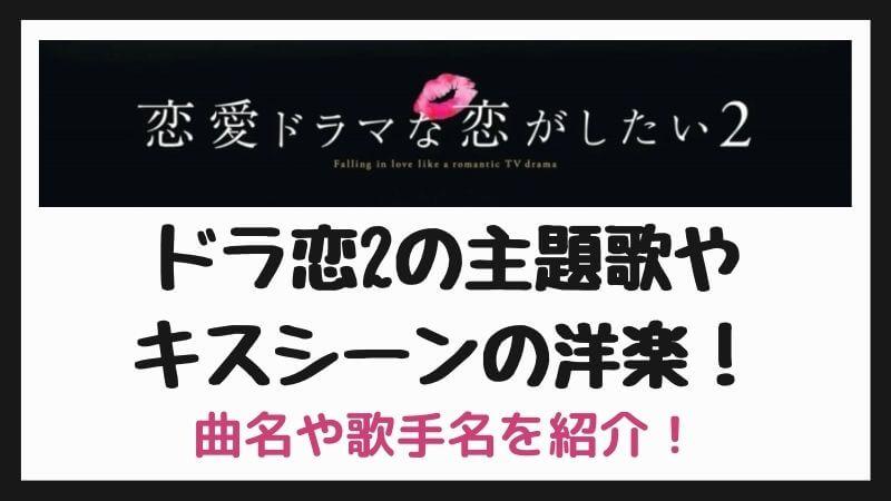 ドラ恋2 主題歌やキスシーンの洋楽を紹介!曲名や歌手は?オープニングの楽曲も!【恋愛ドラマな恋がしたい2】