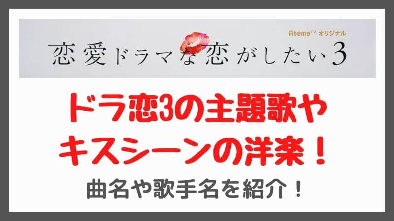 ドラ恋3 主題歌やキスシーンの洋楽を紹介!曲名や歌手は?オープニングの楽曲も!【恋愛ドラマな恋がしたい3】
