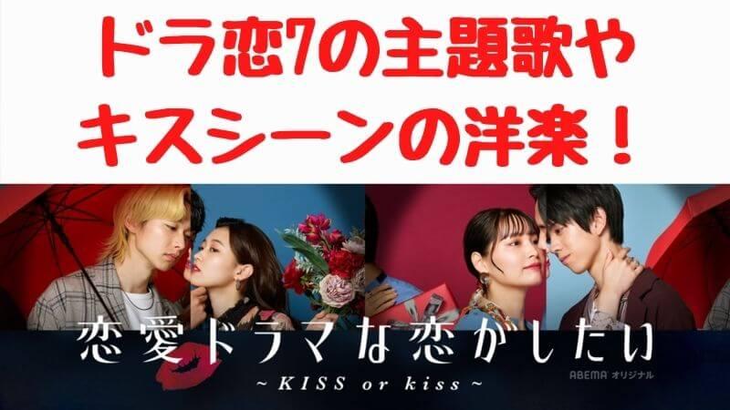 ドラ恋7 主題歌や挿入歌の洋楽にキスシーンの曲を紹介!【恋愛ドラマな恋がしたい〜KISS or kiss〜】