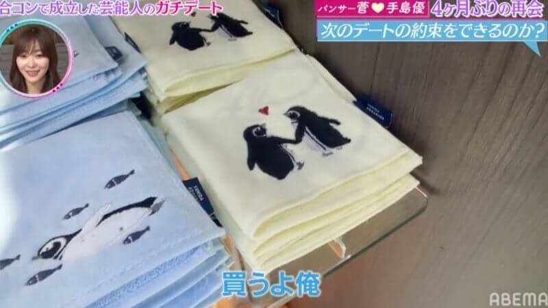 恋セワネタバレ水族館デート4