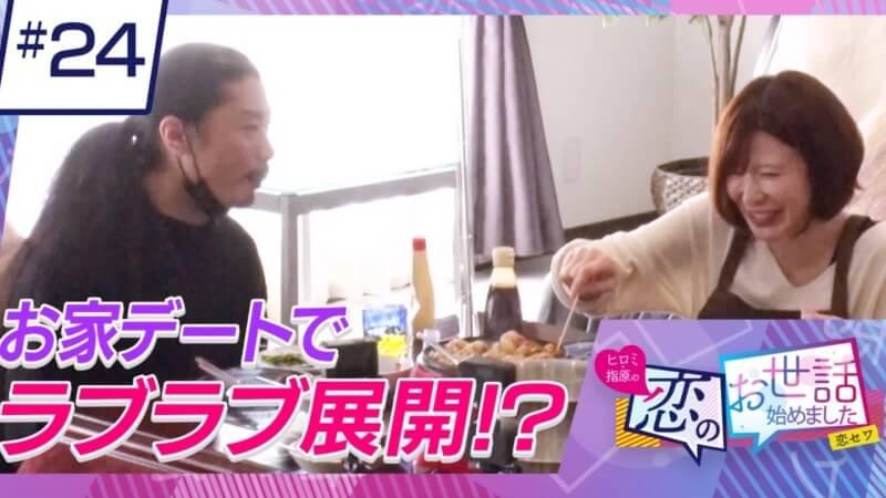恋セワ24話ネタバレ