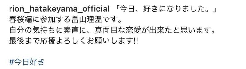 りおん(畠山理温)くんが今日好き春桜編に出演